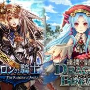 クルーズ、ソーシャルゲーム『アヴァロンの騎士』×『連携×討伐!ドラゴンブレイク』の連動キャンペーンがスタート