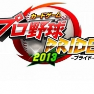 コロプラの『プロ野球PRIDE』が累計500万DL突破! テレビCM効果で伸長 記念キャンペーンやイベントを実施