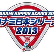 KONAMI、「コナミ日本シリーズ2013」キャンペーンを実施…『プロ野球ドリームナイン』シリーズでリアルタイム連動のプレー予想が体験可能