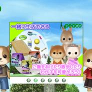 セミック、ペット育成コミュニティ「peaco」を3月26日にサービス終了