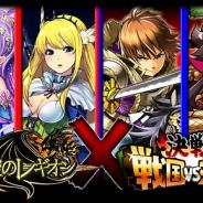 ユビキタスエンターテインメント、Mobage『決戦!戦国VS三国志』×『天空のレギオン』のコラボキャンペーンを開始