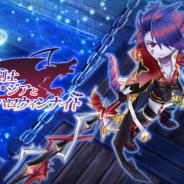 ウインライト、『エレメンタルナイツオンラインR』で「竜の魔剣士ジアとハロウィンナイト」を開催!