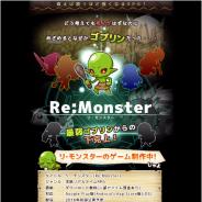 アルファポリス、人気書籍「Re:Monster」をスマホ向けRPGに! 2016年初頭にリリース予定