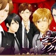 フリュー、恋愛SLG『シークレット★アクトレス~恋の専属契約~』のiOSアプリ版をリリース