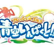 アエリア、ゴルフゲーム『青空いんぱくと』が韓国NHNエンターテインメントとのパブリッシング契約を締結