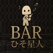 ミストウォーカー、新番組「BARひそ星人」を開店 業界の著名人が訪れて坂口博信さん&高橋きの先生とトークを展開
