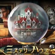 ロシアのGame Insight、もの探しゲーム『ミステリーハウス』をAndroid版Mobageでリリースした