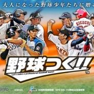 セガゲームス、『野球つく!!』の登録者数が10万人を突破 ログインするだけで「つくろう球」がもらえる記念キャンペーンを実施