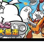 DeNA、ランニングアクションゲーム『にゃんこ大暴走』をMobageでリリース…Android版から