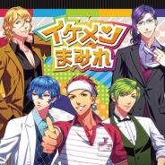 D3P、女性向け恋愛パズルゲーム『イケメンまみれ』をリリース