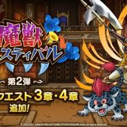 スクエニ、『DQタクト』で「魔獣フェスティバル」イベント第2弾を開始 イベント限定キャラクター「シャドウベビー」をGET!