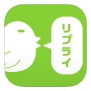 ベーシック、『リプライください』を配信開始…120万DLアプリ『返信ください』の続編