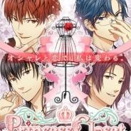 more games、SP版「Ameba」で恋愛ゲーム『プリンセス・クローゼット』の事前登録の受付開始