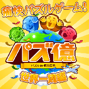 DeNA、痛快パズルゲーム『パズ億 ~世界一周編~』が配信決定…事前登録も開始