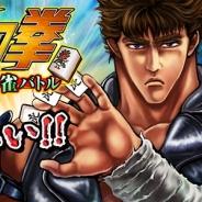 エイチーム、目指すは麻雀の世紀末覇者!! ついに『麻雀 雷神 -Rising-』の新モードで「北斗の拳~世紀末覇者麻雀バトル~」を配信開始