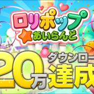 WeMade Online、島育成ほのぼの交流ゲーム『ロリポップ☆あいらんど』が累計20万DL突破…最大140個のゲーム内通貨が貰えるキャンペーン開催