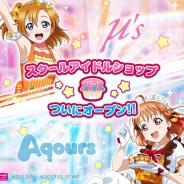 ポケラボ、『ぷちぐるラブライブ!』で大型アップデートを実施! 「スクールアイドルショップ機能」をリリース
