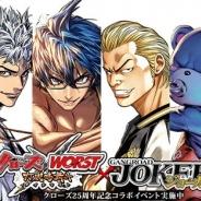 KONAMI、『クローズ×WORST~打威鳴舞斗~』でアプリボットの『ジョーカー~ギャングロード~』とのコラボキャンペーンを実施