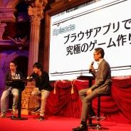 【TGS2015】『グランブルーファンタジー』エンジニアチームによるセッションが実施 目指したのは究極のブラウザアプリ
