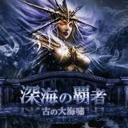 ドリコム、『神縛のレインオブドラゴン』でレイドイベント「深海の覇者~古の大海嘯~」を開始