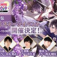 サイバード、「イケメンシリーズ」のアニメイトガールズフェスティバル2019出展を発表! 今年のテーマは「Ikemen Japonesque」