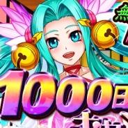 グリー、『戦国キングダム』で「1000日記念キャンペーン~千姫を育成しよう~」を開催中!