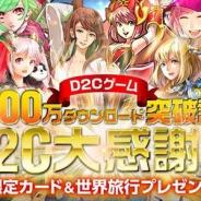 D2Cのゲームアプリが合計1000万ダウンロード突破! 世界旅行が当たる大感謝祭を開催