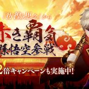 ネットマーブル、『セブンナイツ』に新キャラ「赤き覇気 孫悟空」参戦! 期間限定冬のキャンペーンも開催