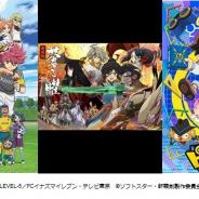 テレビ東京、これまで放送したアニメの本編、800以上のエピソードを、公式YouTubeチャンネルにて期間限定で配信へ