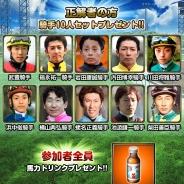 エイチーム、『ダービーインパクト』主催の競馬クイズ番組がニコ生で放送決定…出演者に金子昇、山本梓、アメリカザリガニほか