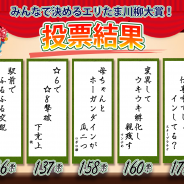 パオン・ディーピー、『エイリアンのたまご』で「エリたま川柳」入賞作品の中から大賞に選ばれた作品を発表!