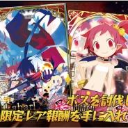 ディオン、『ディスガイア魔界コレクション』で新イベント「ちびっ子限定!リトルファイト!!」を開催