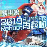 "DMM GAMES、""再起動""と掲げた『装甲娘』の新ティザーサイトを公開…2019年夏に配信予定、開発・運営体制はDMM GAMES内製に変更など"