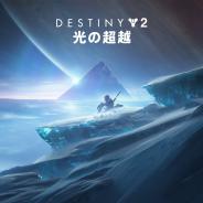 SIE、『Destiny 2』拡張コンテンツ「光の超越」の配信日を11月11日に変更