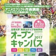 宝塚大学東京メディア芸術学部、オープンキャンパスを開催 Oculusを使ったVR体験やアニメエフェクト作画講座など実施