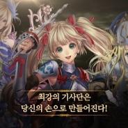 enish、韓国版『ドラゴンタクティクス∞』を12月より配信決定! 事前登録の受付開始
