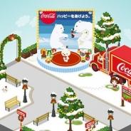 「アメーバピグ」がコカ・コーラとコラボ ポーラーベアが登場する特設エリア「ハッピーをあげよう。広場」を展開