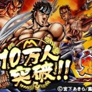 enish、ネイティブアプリ『魁!!男塾 〜連合大闘争編〜』が累計10万DL突破!記念キャンペーン開催