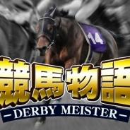 ジー・モード、『競馬物語~ダービーマイスター~』を大幅リニューアル 新規入会でロードカナロアをプレゼントするキャンペーンも