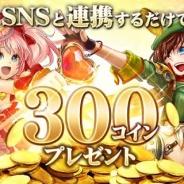 enish、『ドラゴンタクティクス∞』でコイン抽選キャンペーンを開催…SNSと連携するだけで300コイン