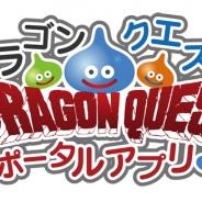 スクエニ、情報アプリ『ドラゴンクエスト ポータルアプリ』を11月28日0時頃より配信開始…『ドラクエ I 』も先着100万DL無料で配信!