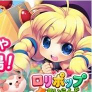 WeMade Online、『ロリポップ☆あいらんど』で大型アップデート LVキャップ解放や新コンテンツを追加