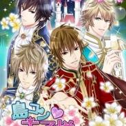 ジグノシステムジャパン、iOS向け女性向け恋愛ゲームアプリ『島コン★王子様~私だけのプリンス~』をリリース