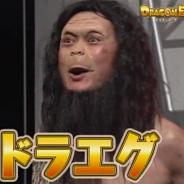 ルーデル、『ドラゴンエッグ』×「ゴッドタン」スペシャルインフォマーシャルが期間限定でオンエア! 劇団ひとりさんが出演