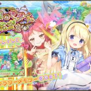 DMM GAMES、『FLOWER KNIGHT GIRL』でアップデート実施! 新イベント「不思議の世界でお茶会を」を開催