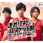 360Channel、志尊淳さんや佐野勇斗さんらが出演する「映画『走れ!T校バスケット部』360 度ぐるっとトーク!!!」を配信中