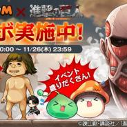 ネクソン、『メイプルストーリーM』でアニメ「進撃の巨人」とのコラボイベントを開催 ミニゲームやアバターが登場