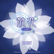 カプコン、「つくれん」プロジェクト最新作『散花 -SANKA-』を配信開始 水面に浮かぶ一輪の花を操り、花弁を散らす新感覚ゲーム