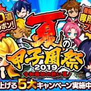 カヤック、『ぼくらの甲子園!ポケット』で新イベント「夏の甲子園祭2019」を開催!