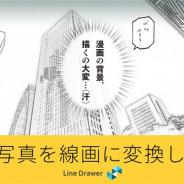 ラディウス・ファイブ、写真から漫画やアニメ、デザイン素材向けの線画を生成するAI「Line Drawer」を公開